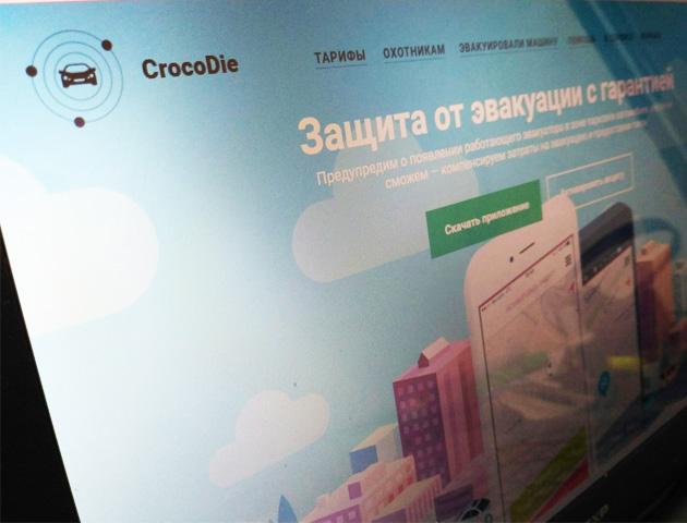 В РФ появился сервис защищающий автомобиль отэвакуации